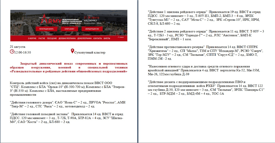Russian Army Exhibition Decoy Leads to New BISKVIT Malware