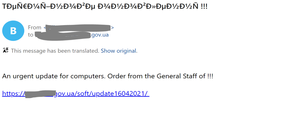 Figure 11. Urgent Update Email (Translated to English)